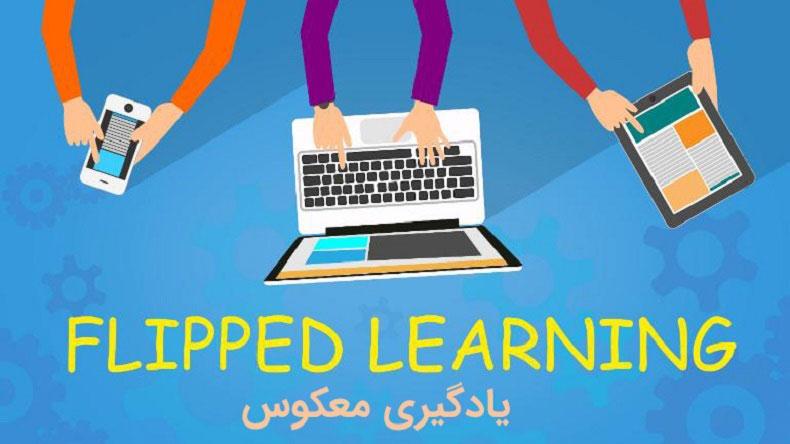 وبینار آموزشی یادگیری معکوس